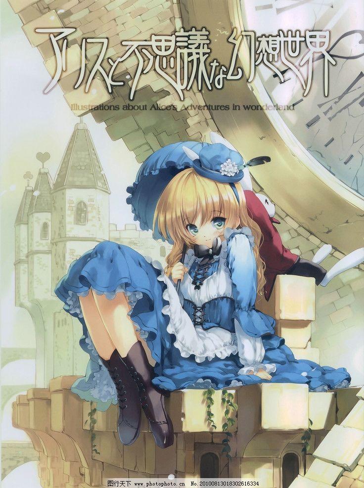 爱丽丝梦游仙境 动漫同人 爱丽丝 同人 动漫少女 动漫人物 动漫动画