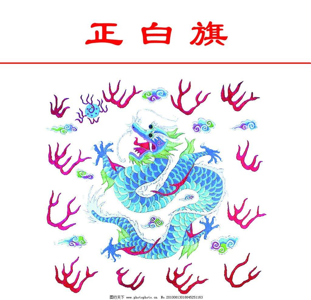 满清八旗 正白旗 传统文化 文化艺术 设计 100dpi jpg