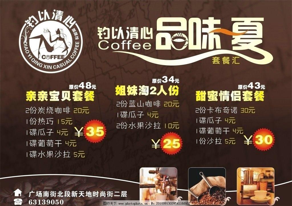 咖啡宣传单 咖啡 广告设计 平面设计 海报设计 传单设计 饮品 品味
