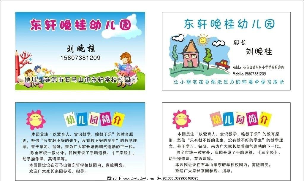 幼儿园名片图片图片