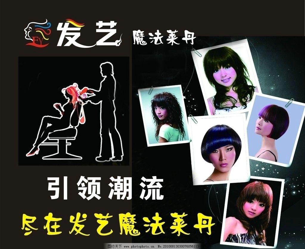 发廊 发型 发廊海报 海报设计 广告设计 矢量 cdr