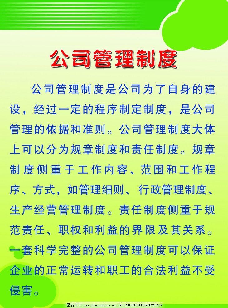 公司管理制度 制度模板 绿色背景 展板模板 广告设计模板 源文件 72