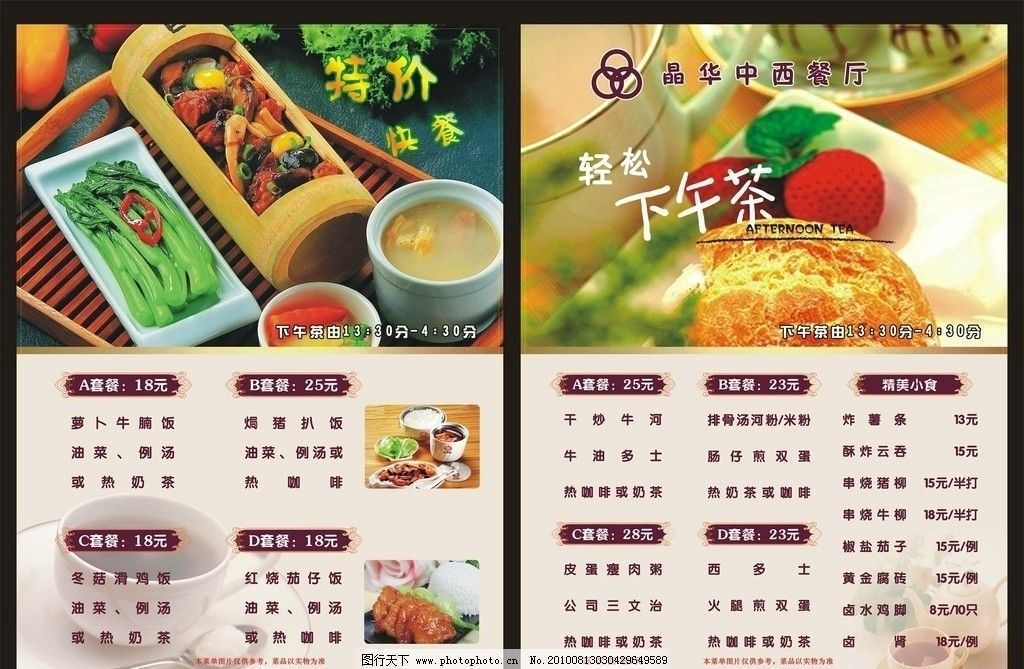 下午茶 菜单 菜名 餐牌餐饮 点单 餐饮美食 竹筒饭 点心 源文件