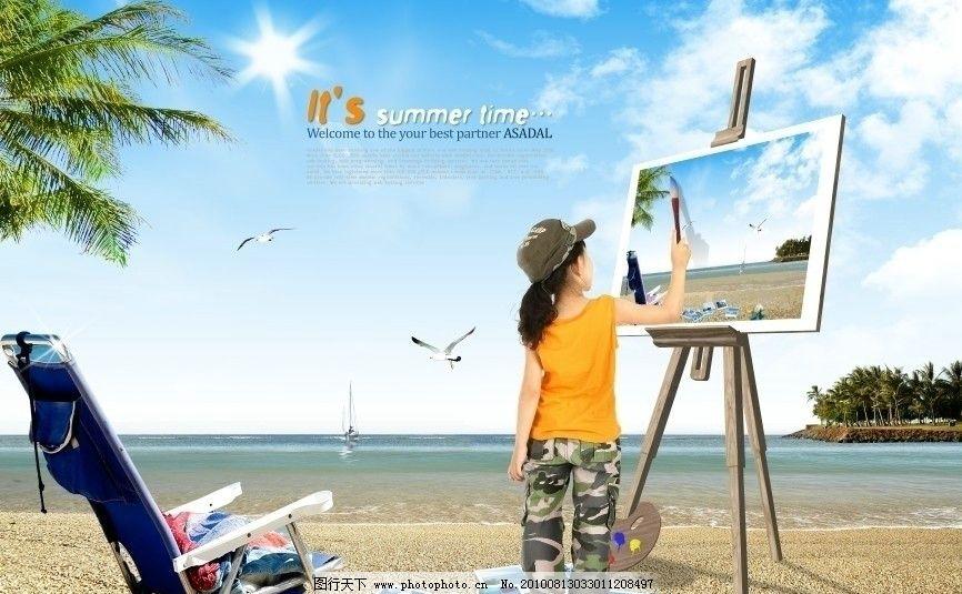蓝天 白云 椰子树 躺椅 户外 阳光 儿童画 画板 风景 风景画 小岛