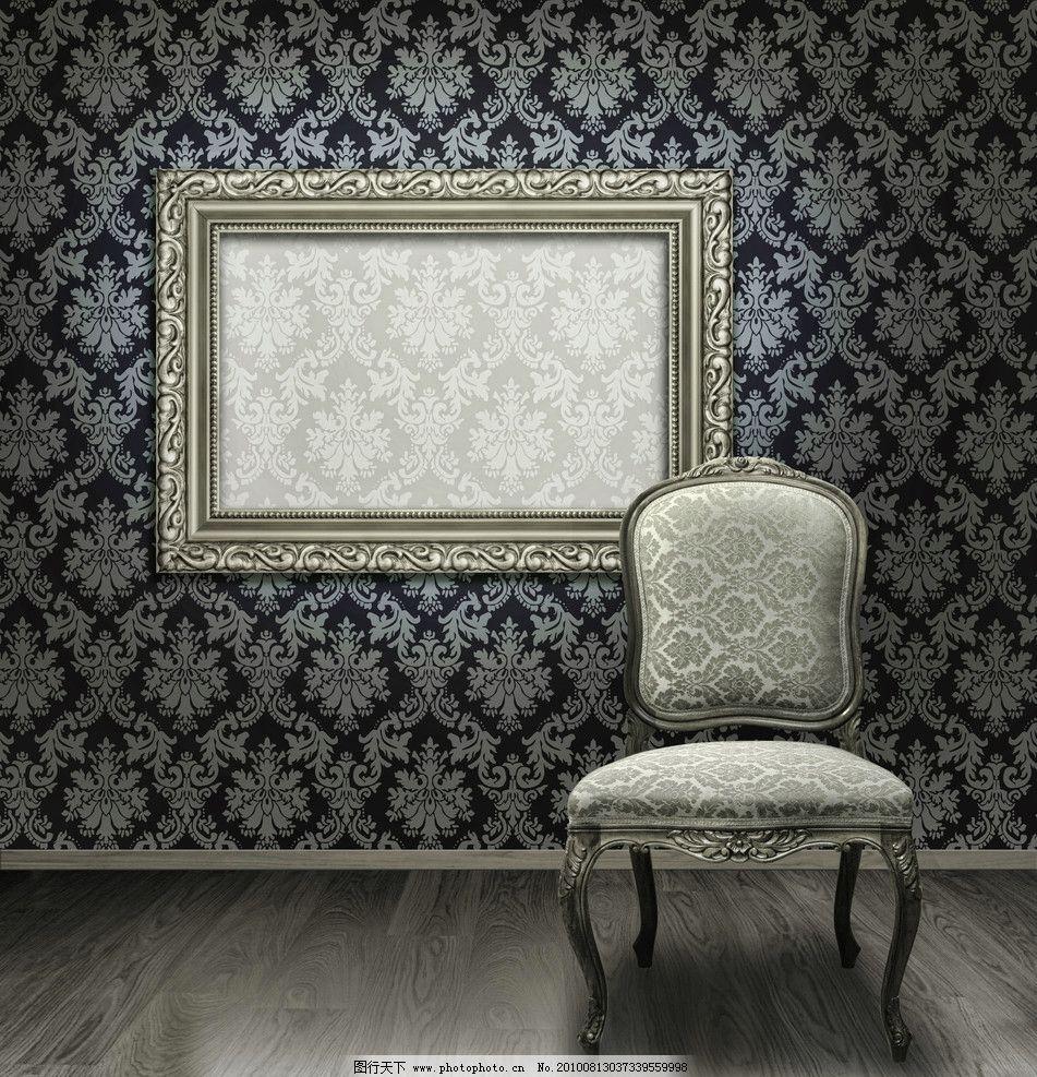 华丽室内陈设高清图片,欧式 椅子 相框 墙体 墙面-图