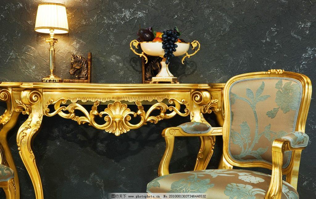 华丽室内陈设高清 欧式 金色 桌子 椅子 台灯 水果 花纹 高贵