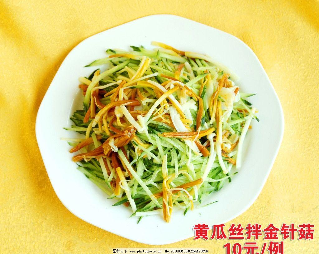 金针��ऺn(z&�_酒店美食 黄瓜丝拌金针菇 传统美食 餐饮美食 摄影 300dpi jpg