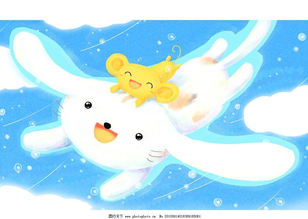 淡彩手绘卡通 小兔子 蓝天 白云 动漫人物 动漫动画 设计 100dpi jpg