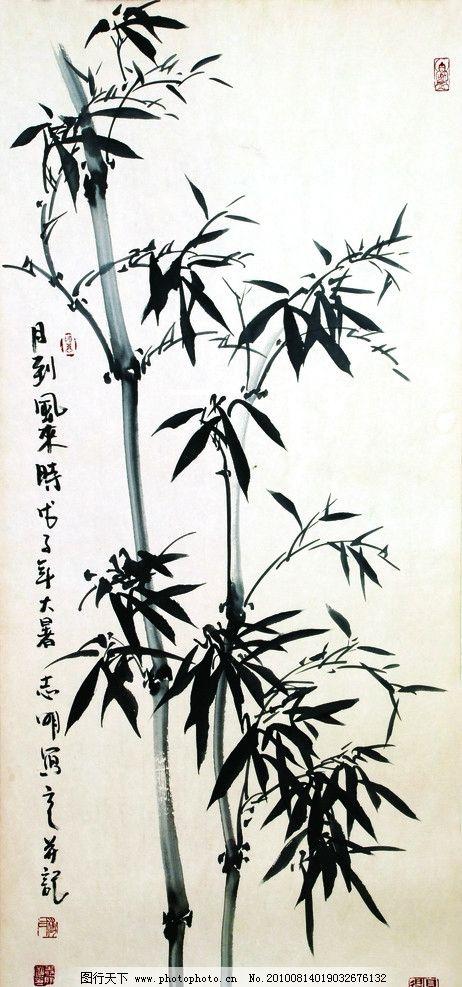 竹子 中国画 绘画作品 水墨画 装饰画 无框画