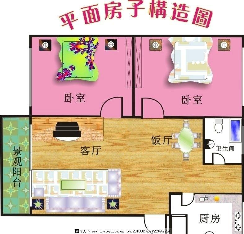 平面房子图图片