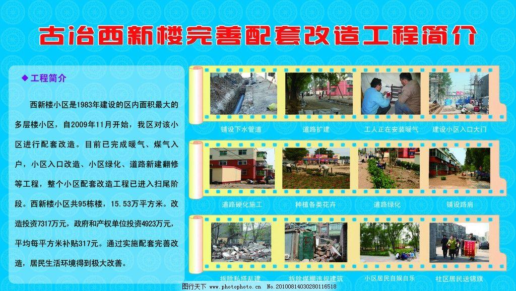 旧小区公共设施改造建设