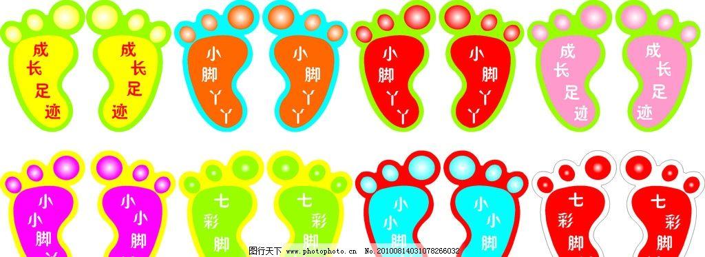 广告设计 其他  小脚印 卡通脚印 脚印 七彩脚印 儿童脚印 幼儿园 印