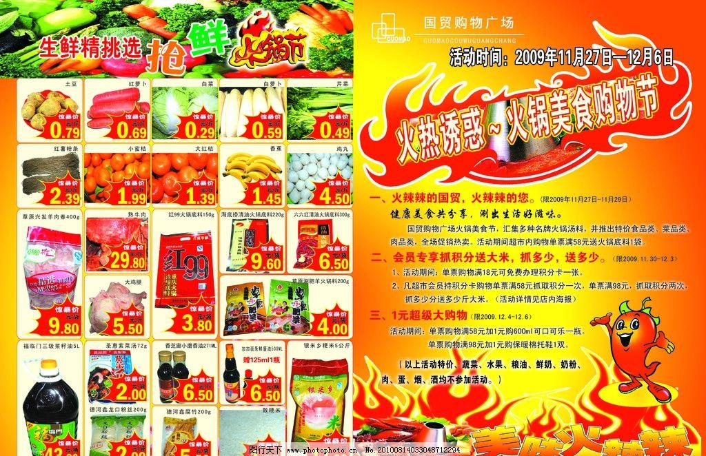 火锅节 超市火锅节活动海报 火锅节字体 火红背景 蔬菜水果 源文件图片