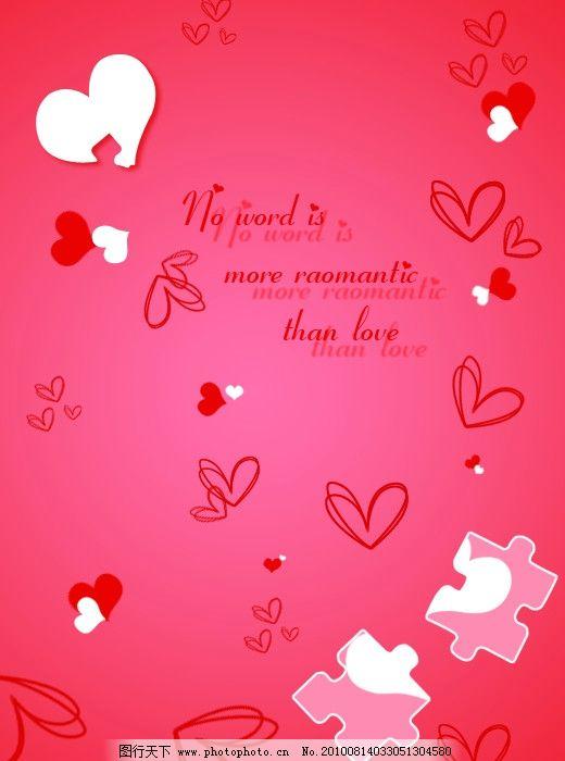 爱心拼图 可爱卡通 可爱图片 粉色图片 粉红 爱心图片 爱心图案