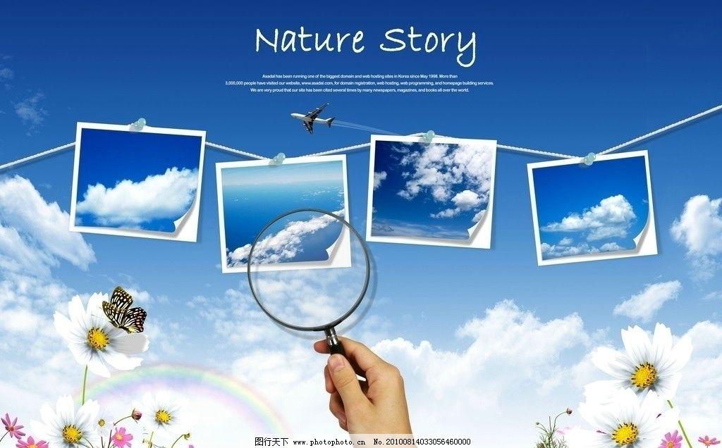 风景摄影 放大镜 彩虹 飞机 蝴蝶 绿色 环保 高清 韩国 模板
