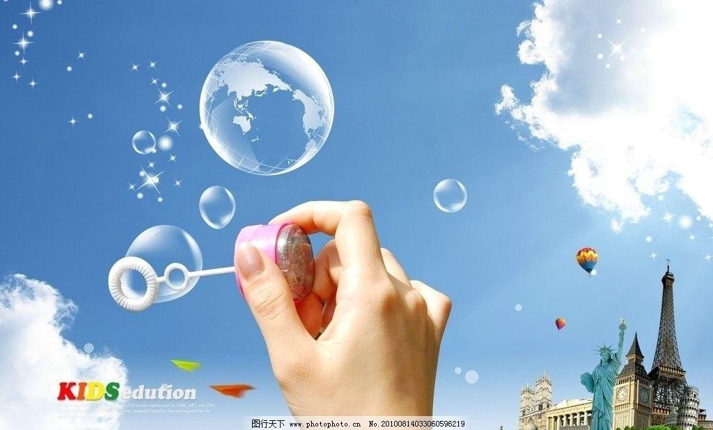 环保 高清 韩国 模板 素材 自然 蓝天 白云 光芒 手 手掌 星光 纸飞机