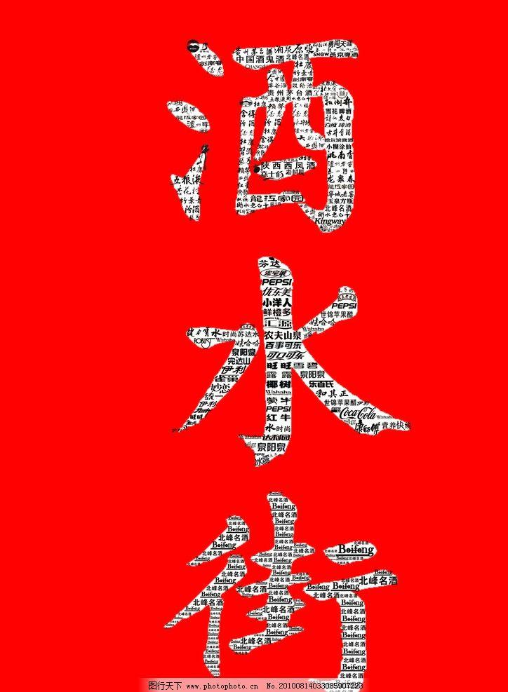 漂亮的文字 酒 水 街 分层文字 红背景 psd分层素材 源文件 300dpi