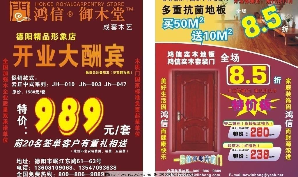 特价 鸿信 dm单 dm宣传单 广告设计 矢量 cdr 家居装饰素材 室内设计