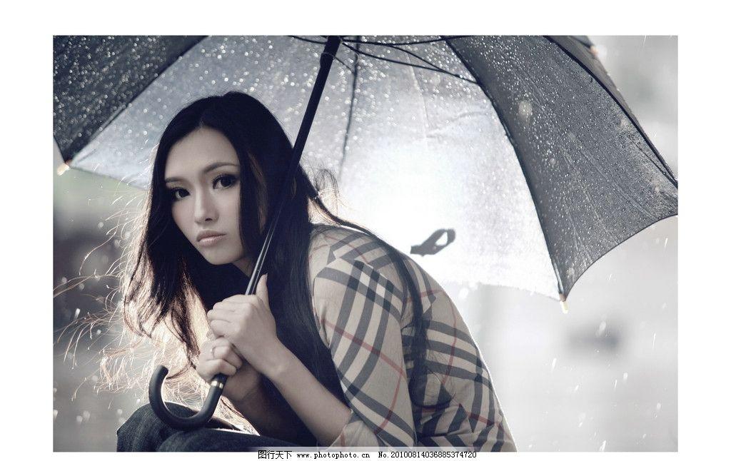 雨中女人 雨中 女人 雨伞 下雨 写真 打伞 美女 有余 模特 人物写真