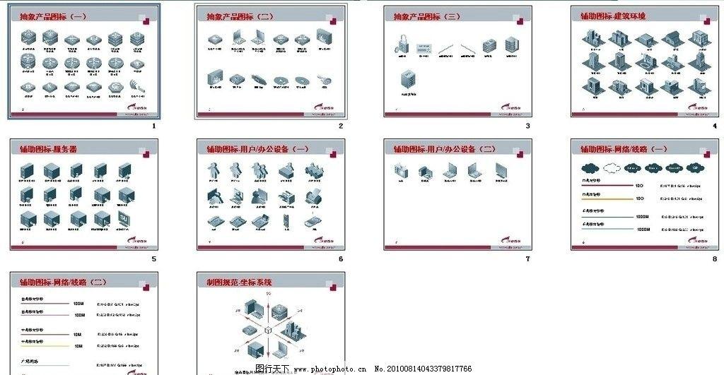 ppt图表工具,环形 箭头 立方体 饼形 楼房 圆环-图行