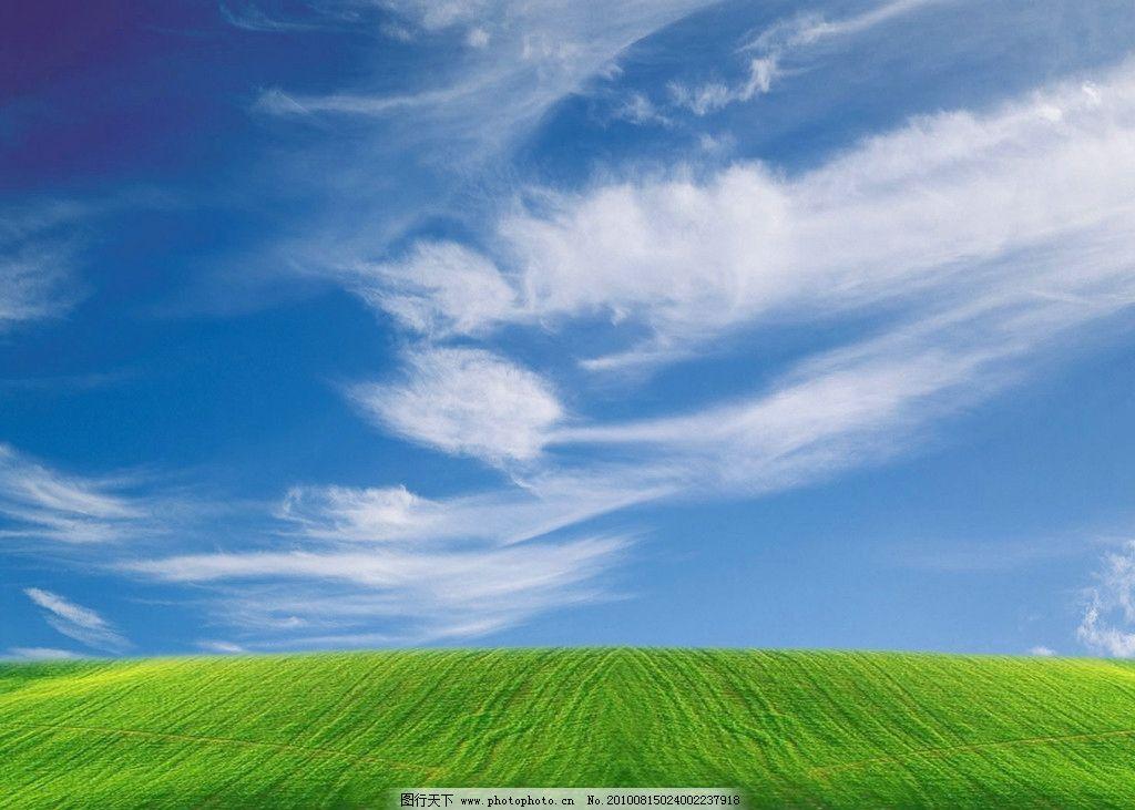 草原 天空 云朵 动漫 大自然 人物 眼睛 壁纸 自然风光 自然景观 设计