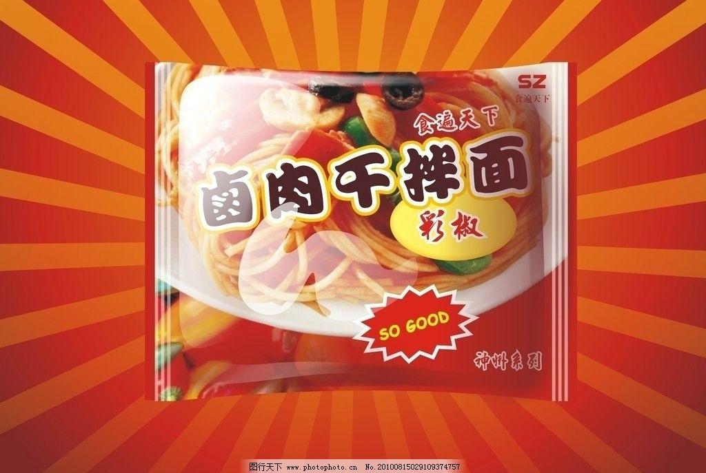 方便面包装 (注 为效果图)图片_包装设计_广告设计_图图片