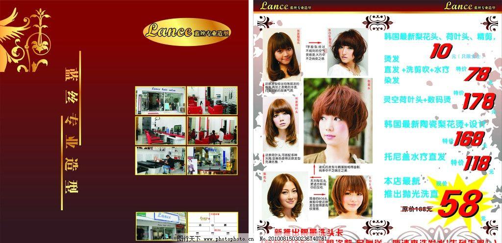 美发折页宣传单图片图片