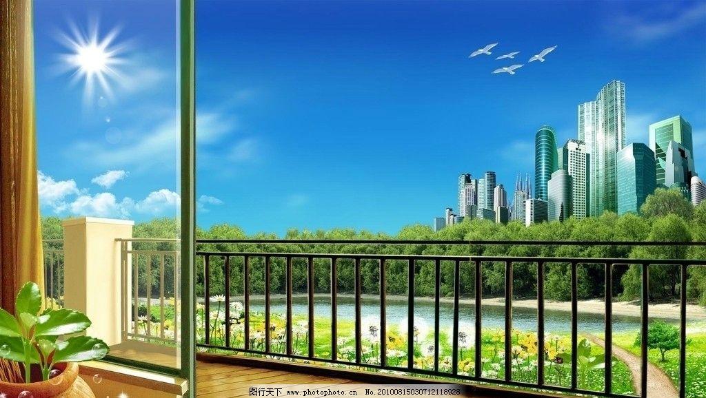 美丽风景 户外广告 宣传海报 美丽阳台 鸟 蓝天白云 喜庆海报