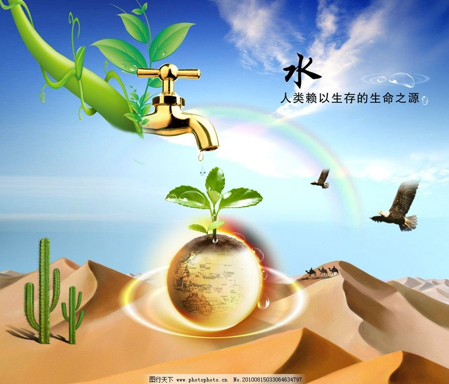 节约用水 公益广告 节约每一滴水 财富 水龙头 树叶 水滴 水珠
