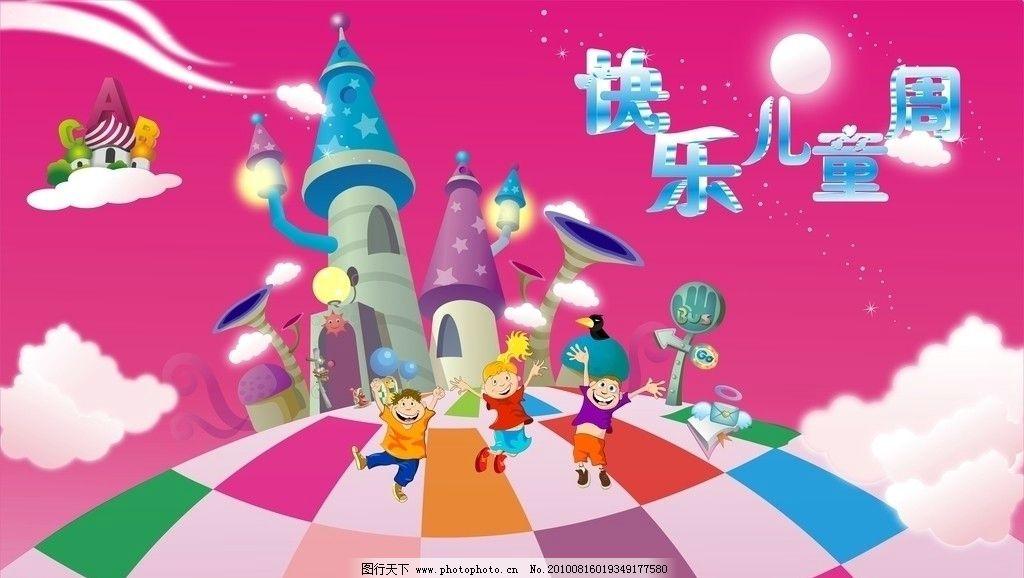六一儿童节 快乐儿童周 可爱娃娃 城堡矢量图 儿童节 节日素材 矢量