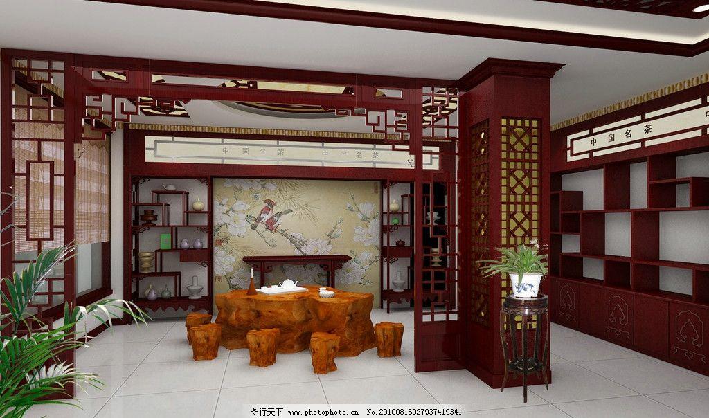 茶叶店 茶行 室内设计 环境设计 源文件 300dpi tif