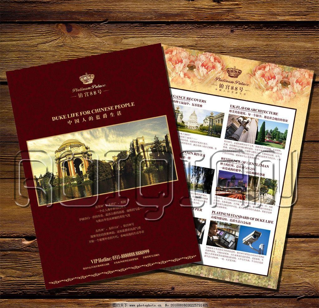 房地产广告单页 vi 矢量 欧式 单页 dm单 延展 木板 酒红色 玫瑰花