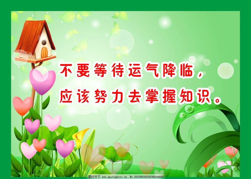 宣传 风景 背景 花 卡通 幼儿园 小学 中学 可爱 房子 绿叶 清新 校园