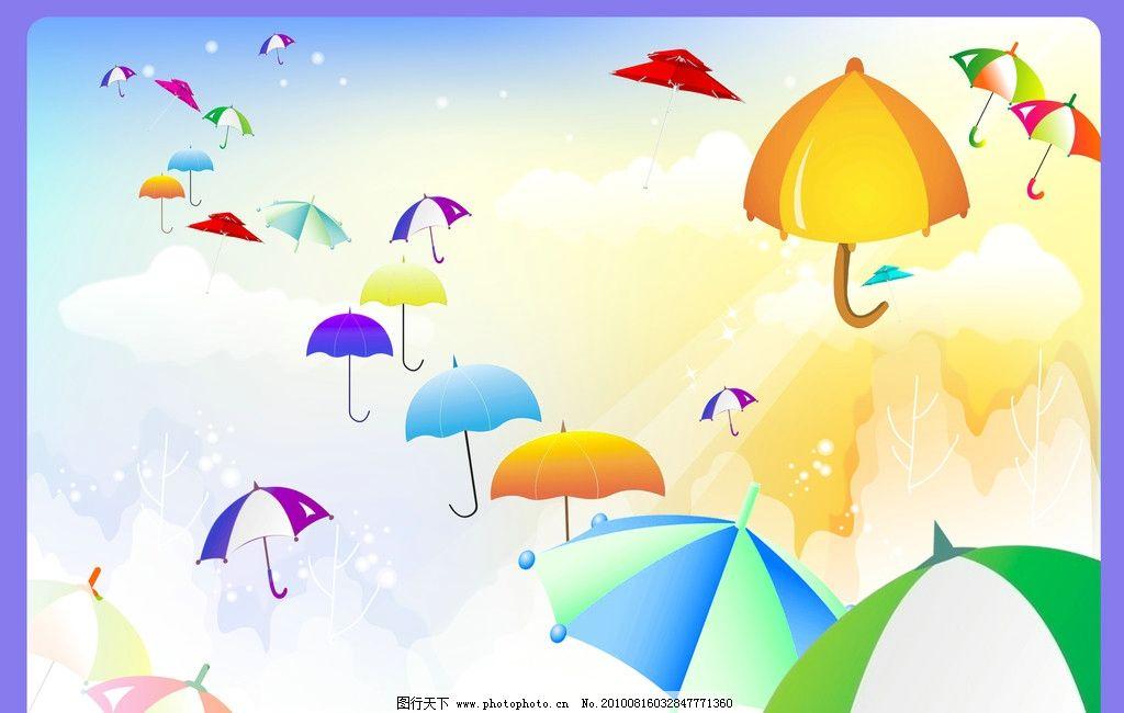 伞天堂 天堂伞 云彩 各种伞 卡通 雨伞 可爱 太阳伞 天空 背景