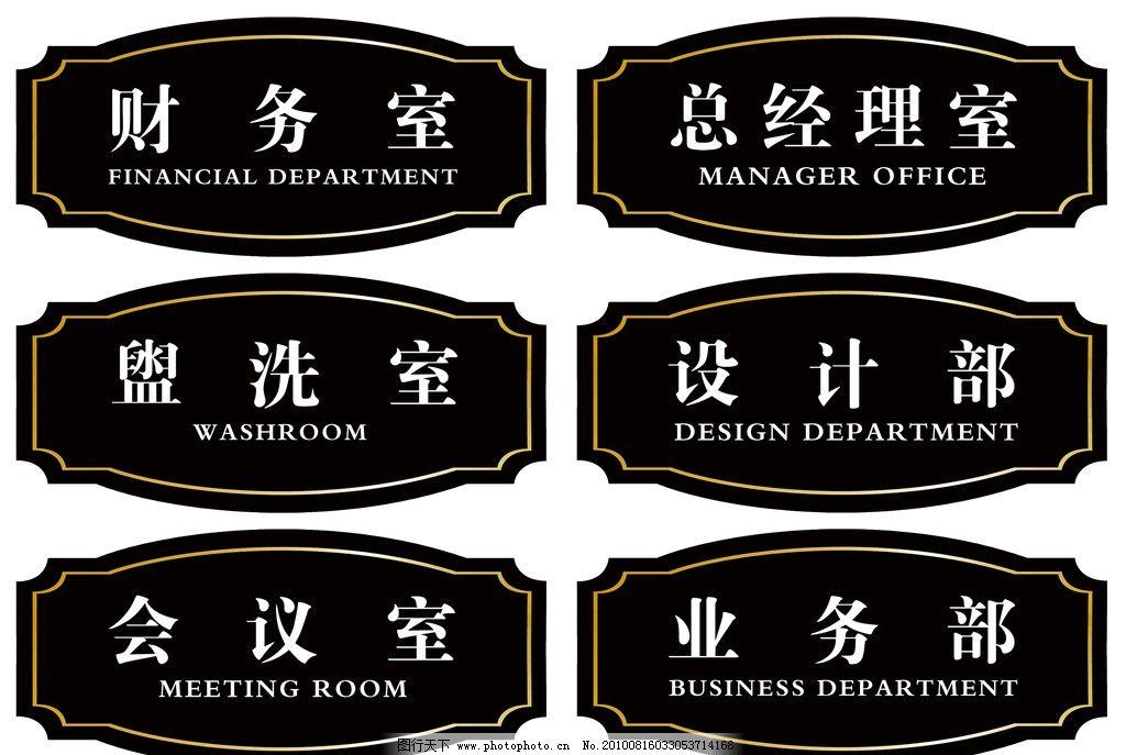 标识指示 财务室 总经理室 盥洗室 设计部 会议室 业务部 黑色图片