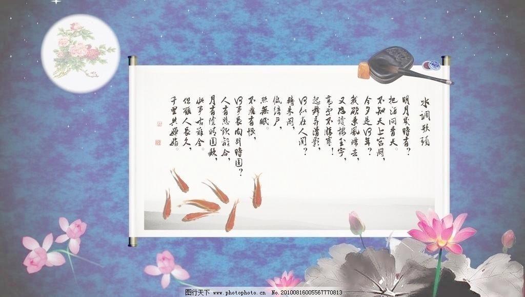 节模板下载 中秋节 荷花 笔墨 古诗 金鱼 画卷 月亮 星星 底纹背景 节