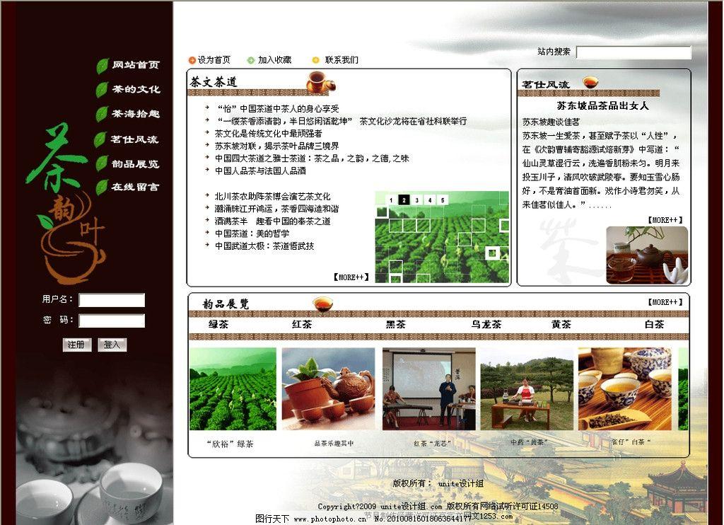 茶叶网站【茶韵】图片_网页界面模板_ui界面设计_图行