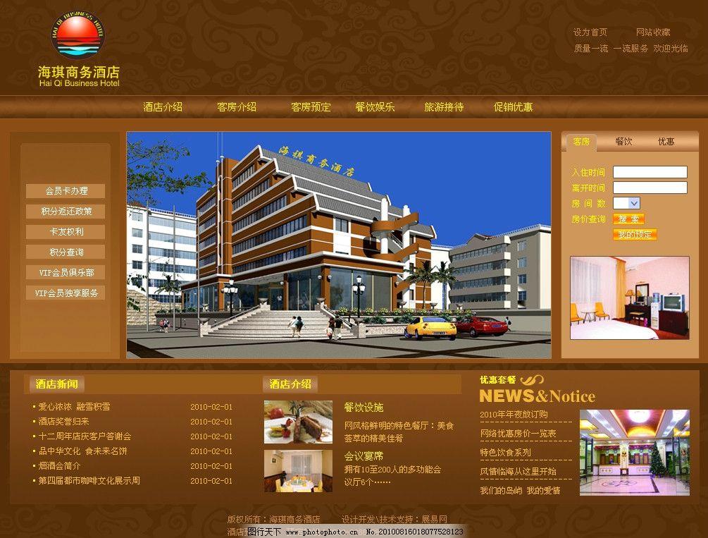 宾馆网站设计 酒店网站设计 酒店网站模板 宾馆网站模板 网页界面设计
