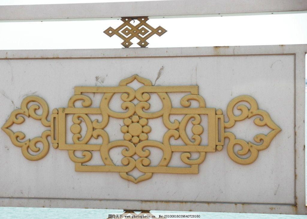 装饰图案 蒙古民族 建筑 装饰 吉祥 蒙古民族图案 雕塑 建筑园林 摄影