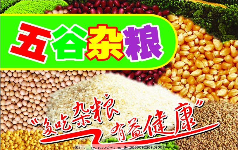五谷杂粮海报设计图片