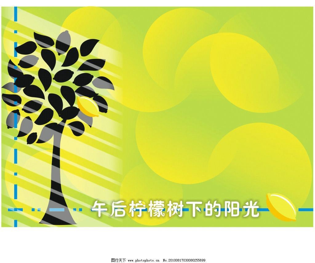 柠檬海报图片