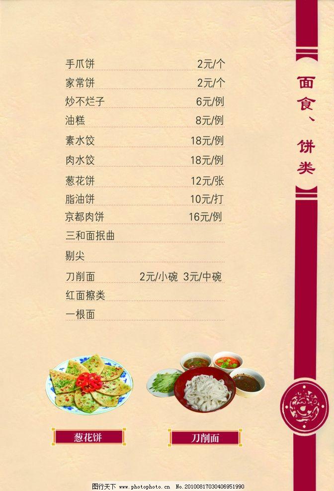 面食 饼类 小吃 菜谱样式 山西面食 乔家大院 菜单菜谱 广告设计模板