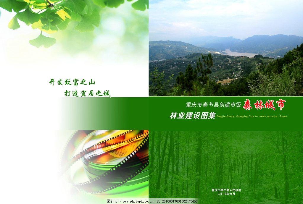 林业局封面设计图片_其他