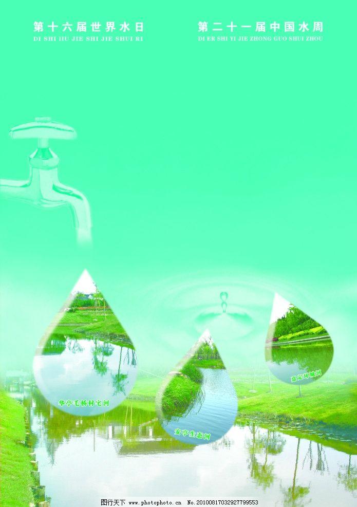 环保海报背景 环保 水滴 水龙头 河 绿色 生态 背景素材 psd分层素材图片