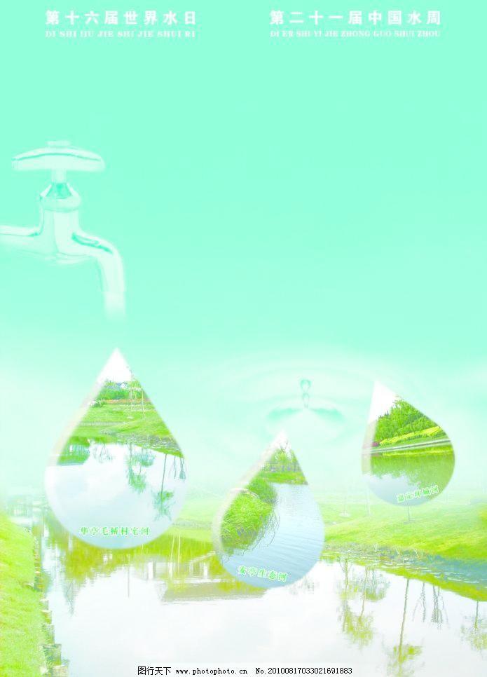 环保海报背景模板下载 环保海报背景 环保 水滴 水龙头 河 绿色 生态图片