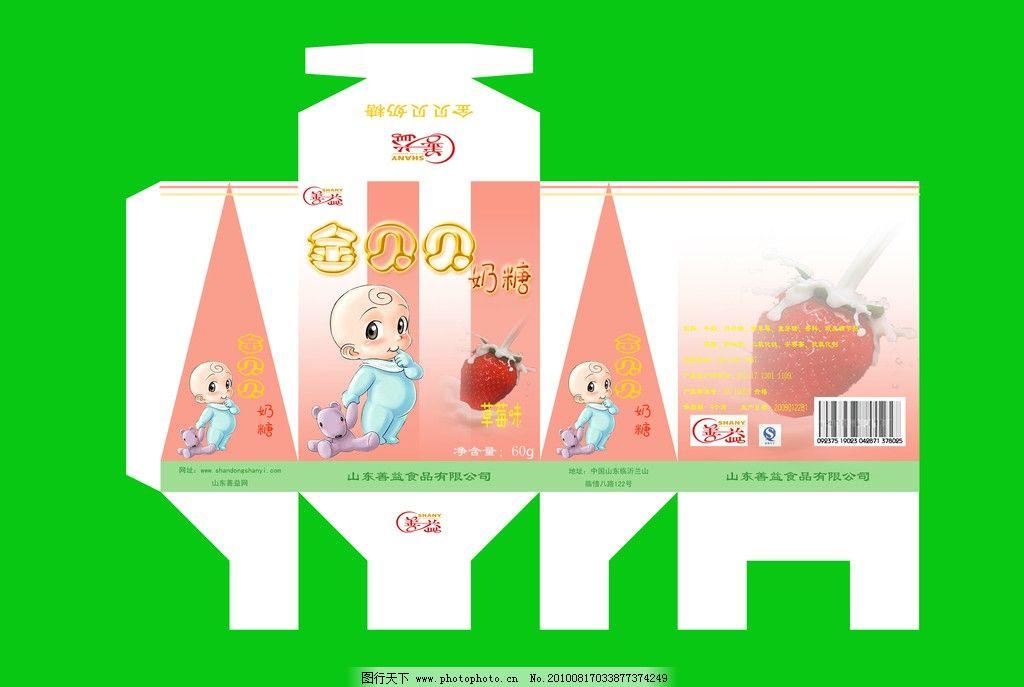 食品包装盒 食品 奶糖 包装盒 儿童 糖果 金贝贝 包装设计 其他 源