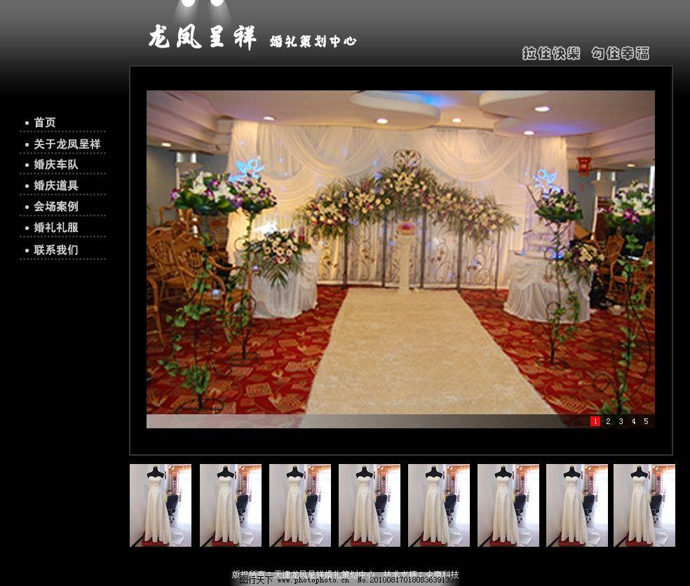网页设计 婚礼策划网页设计 黑色网页设计 中文模版 网页模板 源文件