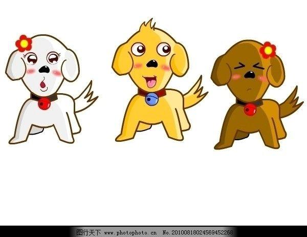 矢量小狗狗造型图 黄狗 母狗 可爱 卡通形象 吉祥物 狗尾巴 漫画