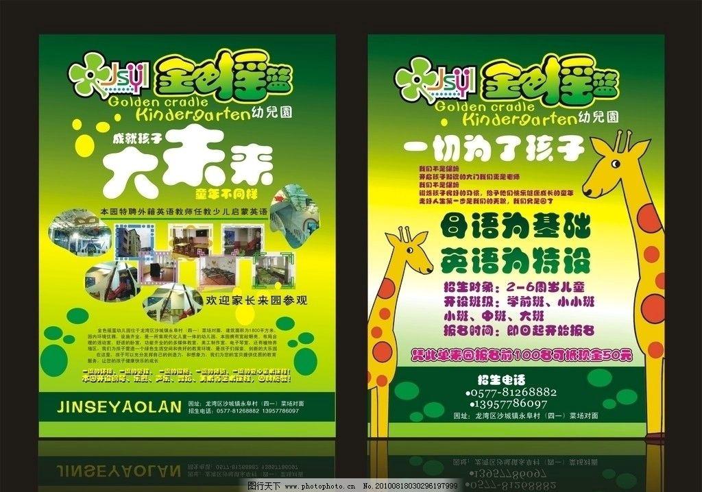 幼儿园传单 幼儿园      传单 长颈鹿 金色摇篮 广告设计 dm宣传单