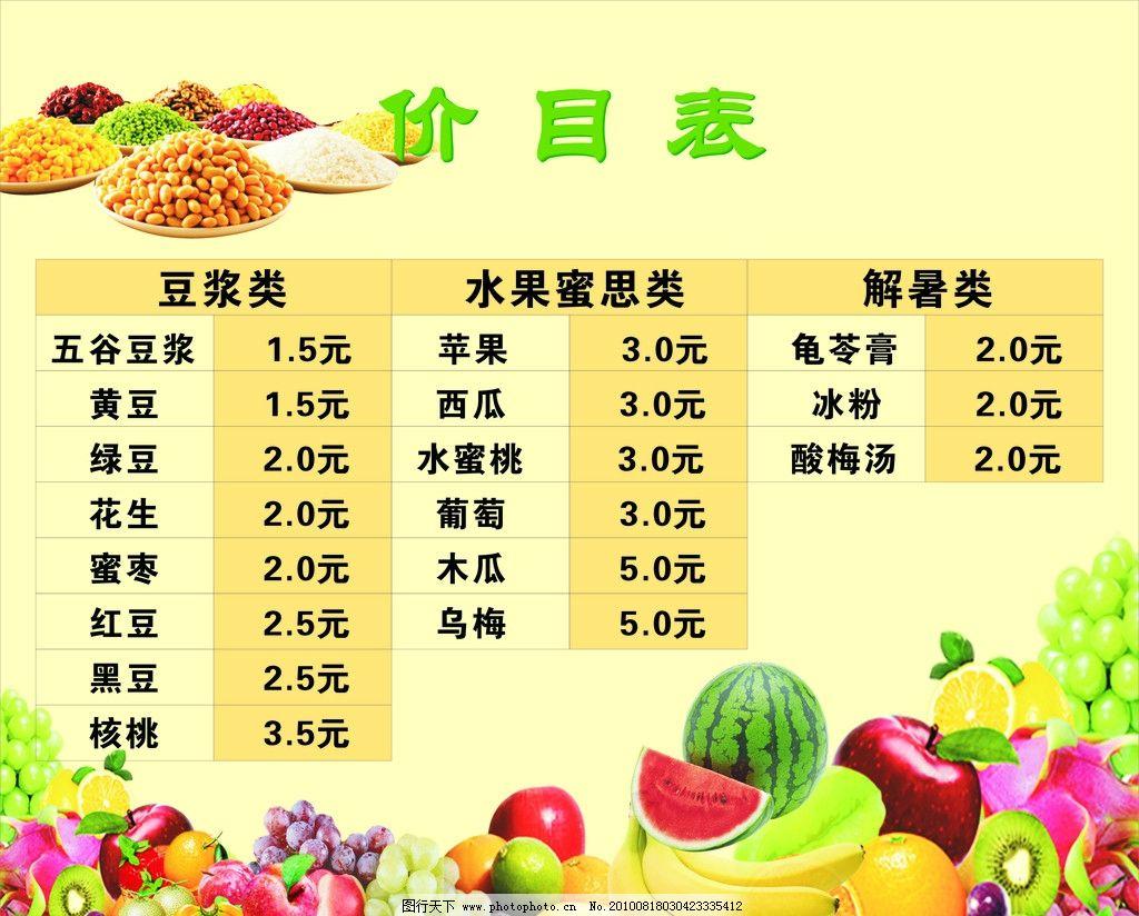 中式菜单砂锅蛏子v菜单菜谱红色潮汕矢量粥菜爆炒冻素材肉图片